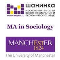 Социология: магистратура Манчестерского университета и Шанинки