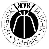 Издательство ЖУК