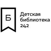 Детская библиотека 242 ЦБС СЗАО