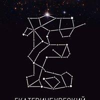 Екатеринбургский Планетарий