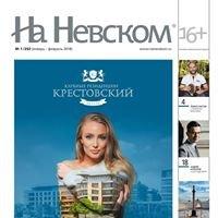 Журнал На Невском