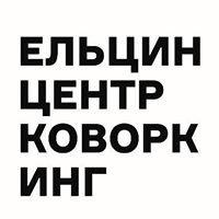 Коворкинг в Ельцин Центре