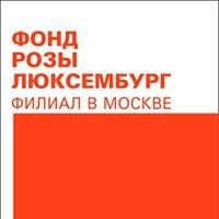 Фонд Розы Люксембург филиал в Москве