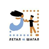 "Студия ""Летал и Шагал"""