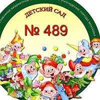 ГБОУ детский сад 489