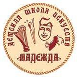 Children's Musical Theater Nadiezhda (Hope)