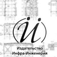 """Издательство """"Инфра-Инженерия"""""""