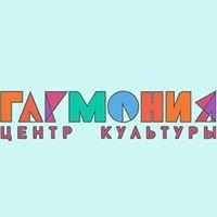 ГБУК г. Москвы «Центр культуры «Гармония» САО