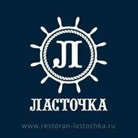 Ресторан-Теплоход Ласточка