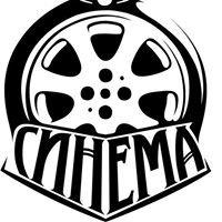 Кинозал «Синема»
