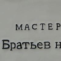 мастерские Братьев немцеВ