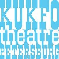Театр Кукольный формат KUKFO Sankt-Petersburg