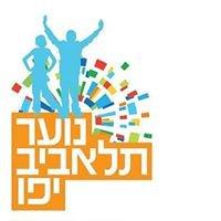 נוער תל אביב יפו