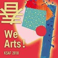 高雄春天藝術節 (Kaohsiung Spring Arts Festival)