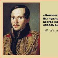 Библиотека ИмМ.Ю.Лермонтова