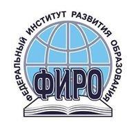"""ФГАУ """"Федеральный институт развития образования"""""""