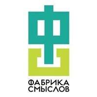 Фабрика смыслов by ВШЭ