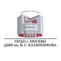 Московская школа искусств имени В. С. Калинникова
