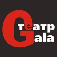 GALA Театр
