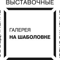 ГБУК города Москвы «Государственный выставочный зал «Замоскворечье»