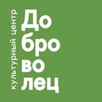 "Культурный центр "" Доброволец"""