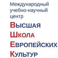 """Международный учебно-научный центр РГГУ """"Высшая школа европейских культур"""""""
