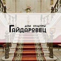 "Дом культуры ""ДК ""Гайдаровец"""