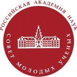 Совет молодых ученых Российской академии наук
