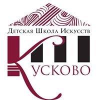 Школа Искусств Кусково