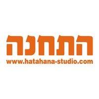 סטודיו התחנה - Hatahana Studio