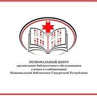 Региональный центр организации библиотечного обслуживания слепых