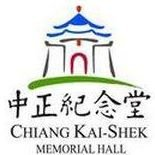 中正紀念堂 Chiang Kai-shek Memorial Hall