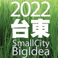 小城市大未來