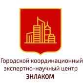 """ГБУ Центр """"ЭНЛАКОМ"""""""