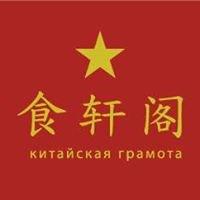 Китайская грамота