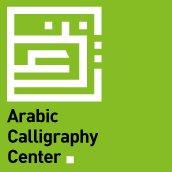 Центр арабской каллиграфии / Arabic Calligraphy Center / معهد خط عربي