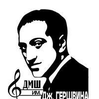 Московская музыкальная школа имени Джорджа Гершвина