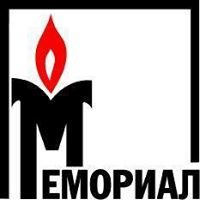 Костромской Мемориал