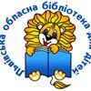Львівська обласна бібліотека для дітей
