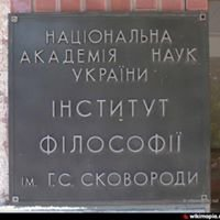 Інститут філософії імені Г.С. Сковороди НАНУ