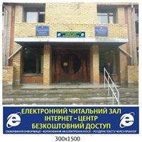 Центральная библиотека г.Краматорск