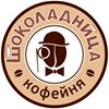 Кошерная «Шоколадница» (официальная страница)