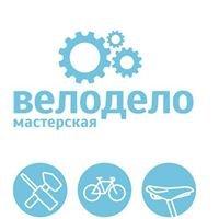 ВелоДело