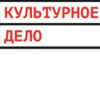 """Интеллектуальный клуб """"Культурное дело"""""""