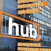 узел связи HUBspace.ru