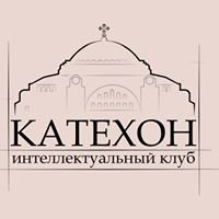 "Клуб ""Катехон"""