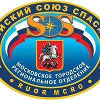 Российский Союз Спасателей, Московское отделение