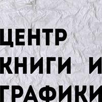 "Галерея ""Центр книги и графики"""