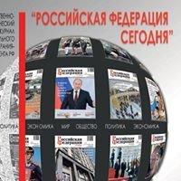 Российская Федерация сегодня - журнал
