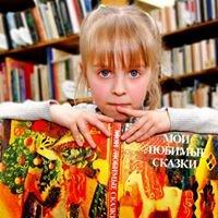 Хабаровская краевая детская библиотека имени Н.Д.Наволочкина